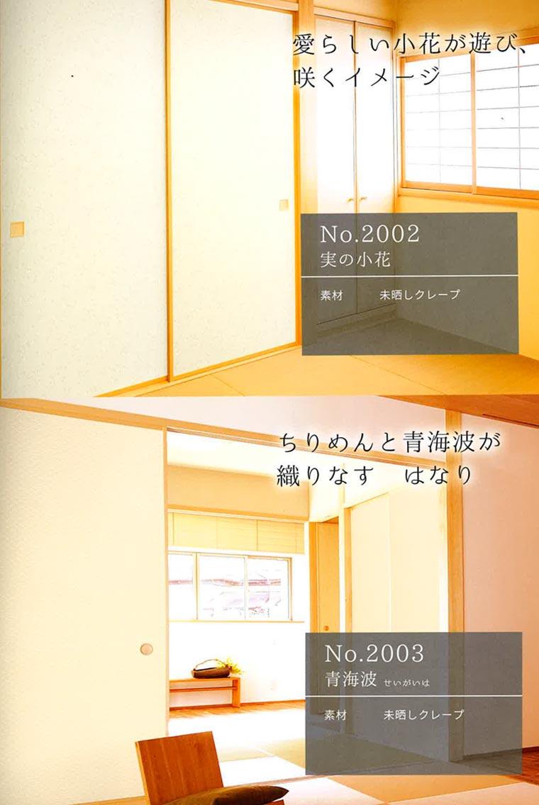 実の小花と青海波(せいがいは)の襖紙を施工したお部屋