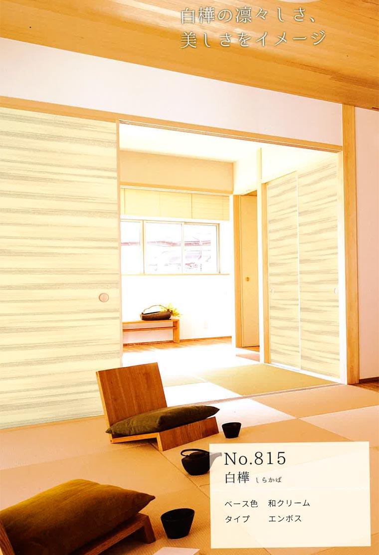 白樺(しらかば)の襖紙を施工したお部屋
