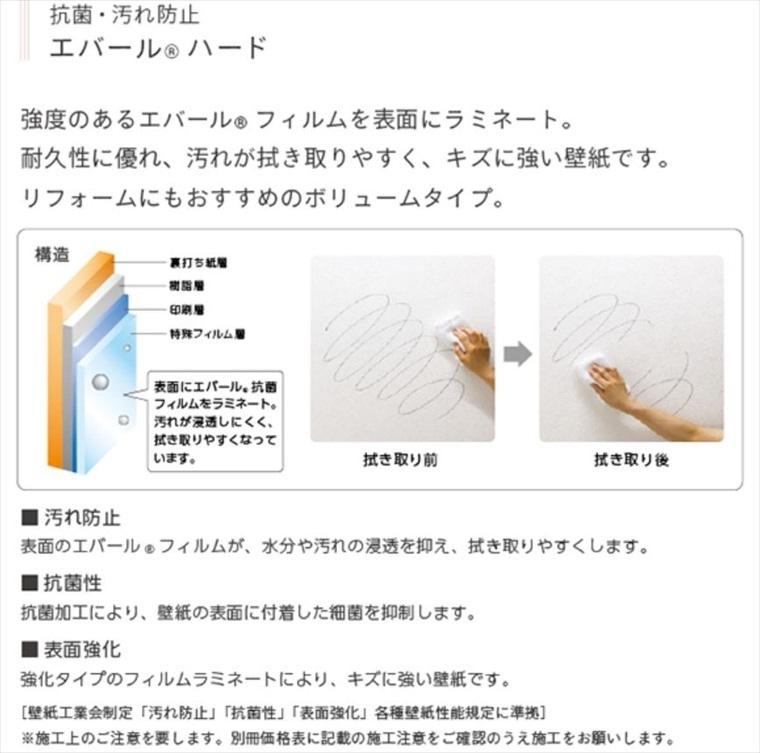 抗菌、汚れ防止壁紙、エバールハード