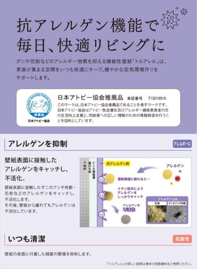 抗アレルゲン機能