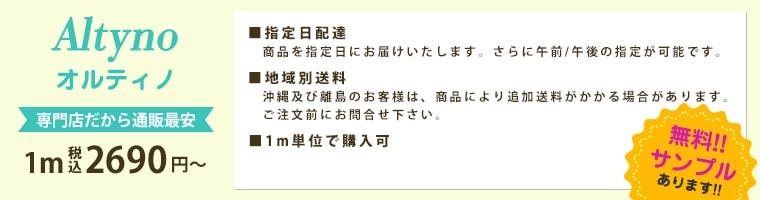 化粧フィルムのAltyno(オルティノ)が便利な切り売り1m税込2690円から!