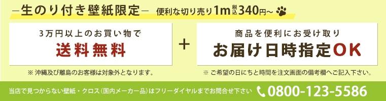 生のり付き壁紙限定!一万円以上のお買い上げで送料無料、さらにお届け日時指定OK!便利な切り売り1m税込340円から