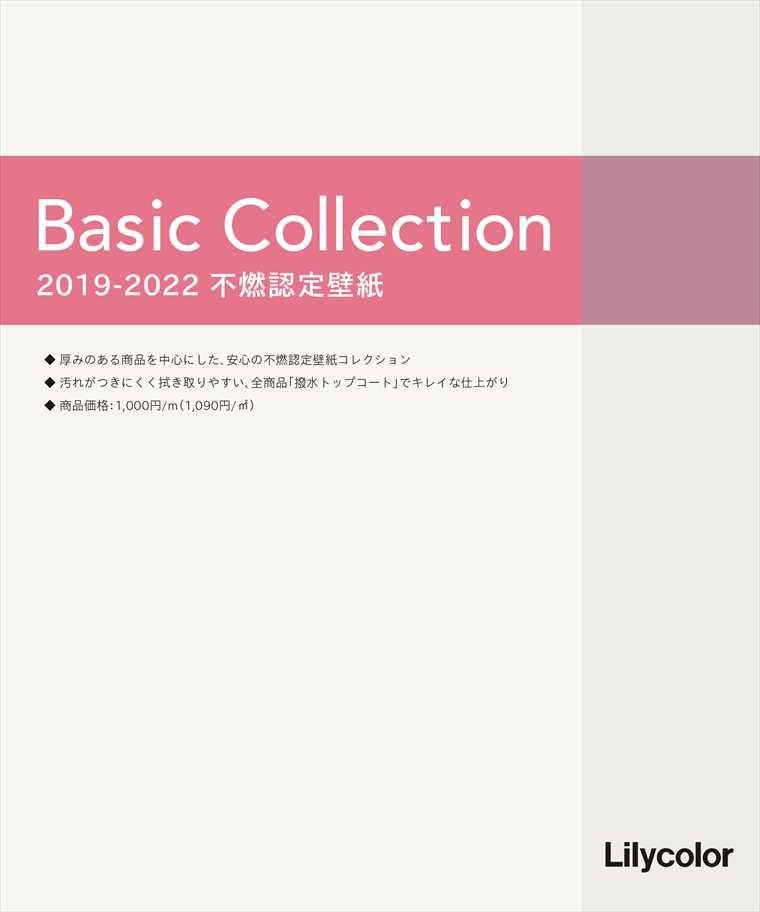 ベーシックコレクション2019-2022