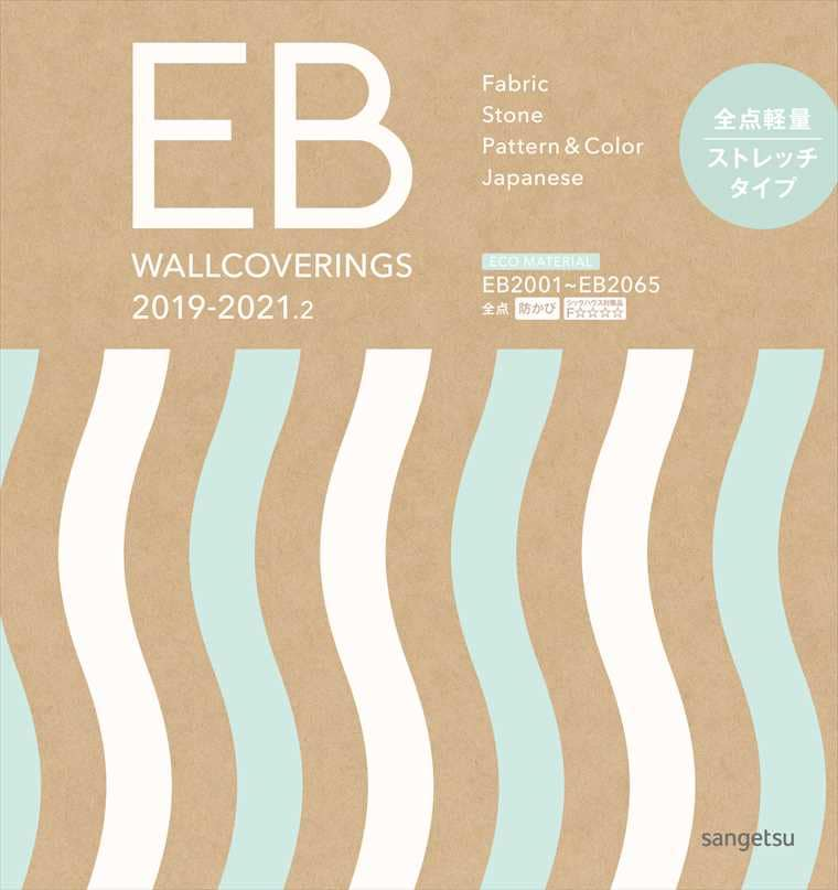 サンゲツ、EB WALLCOVERINGS 2019-2021.2