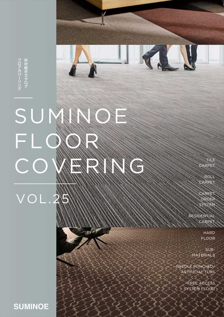 SUMINOE FLOOR COVERING vol.25