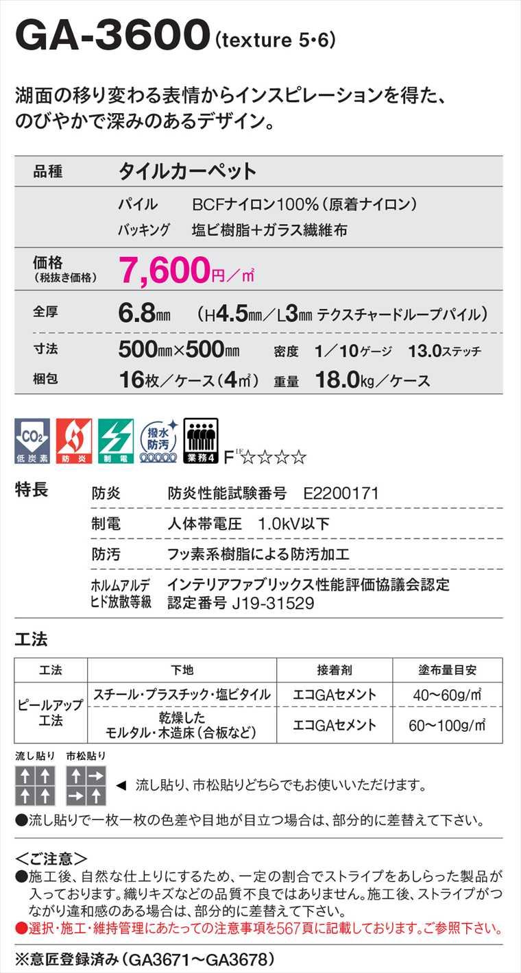 GA-3600 texture 6の詳細情報