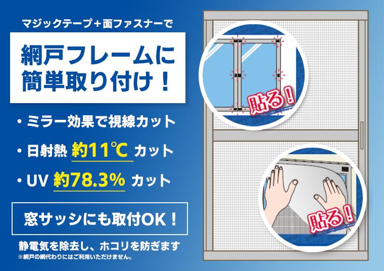 遮熱クールアップシェードを網戸や窓サッシに取付