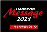 2021メッセージ