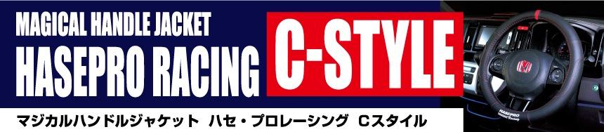 マジカルハンドルジャケットC-STYLE