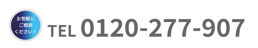 ハセ・プロ電話番号