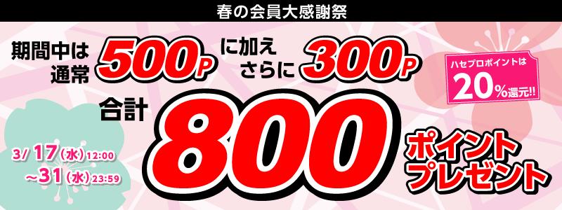 800ptプレゼント!