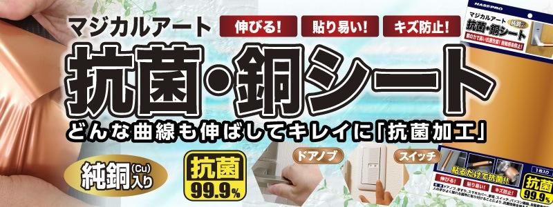 マジカルアート抗菌・銅シート