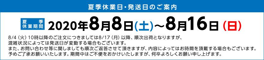 夏季休業・発送日のお知らせ