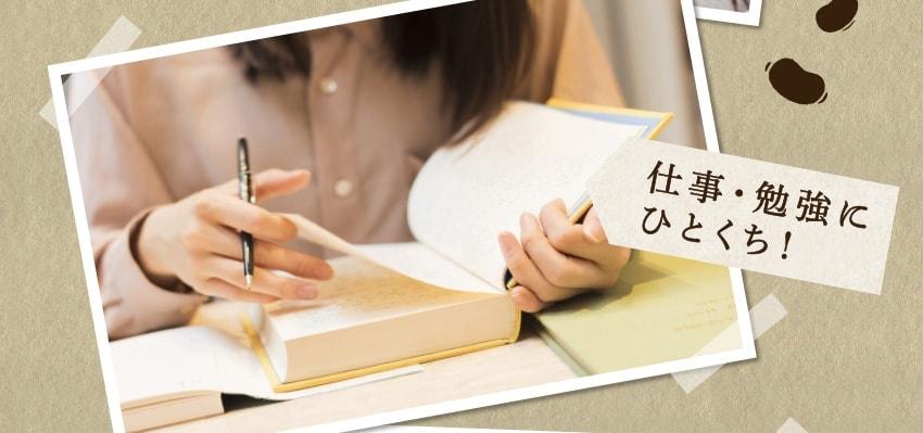仕事・勉強にひとくち!