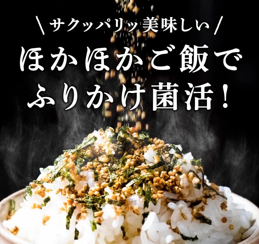 サクッパリッ美味しい ほかほかご飯でふりかけ菌活!!