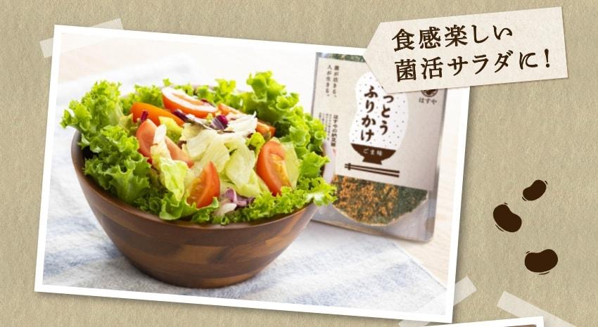 食感楽しい菌活サラダに!