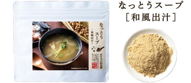 なっとうスープ・和風出汁