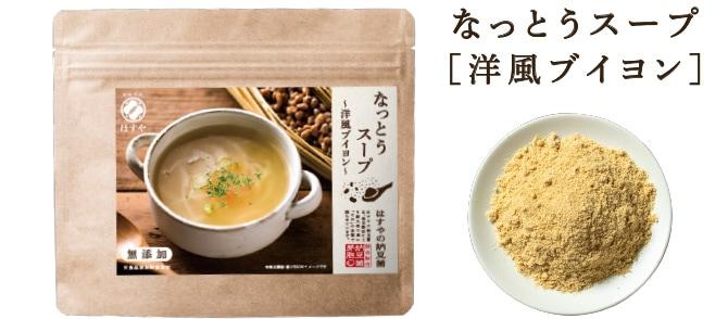 なっとうスープ・洋風ブイヨン