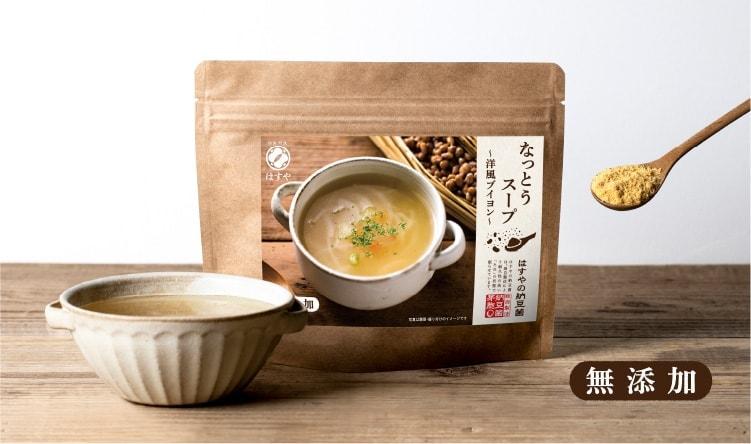 しょうが・なっとうスープ