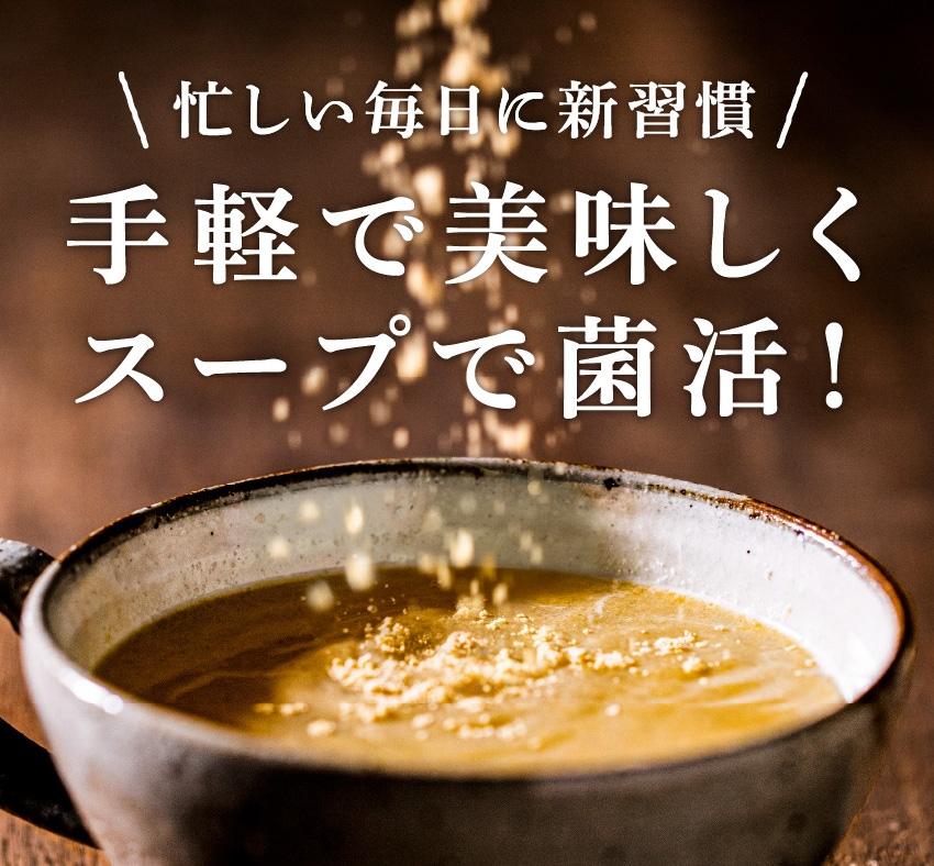 忙しい毎日に新慣 手軽で美味しくスープで菌活!
