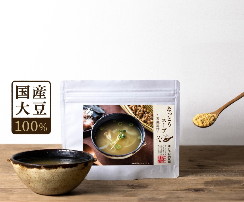 なっとうスープパッケージ・国産大豆100%