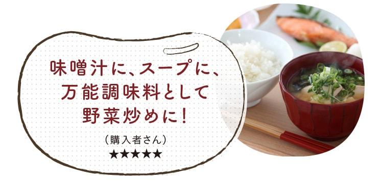 味噌汁に、スープに、万能調味料として野菜炒めに!。