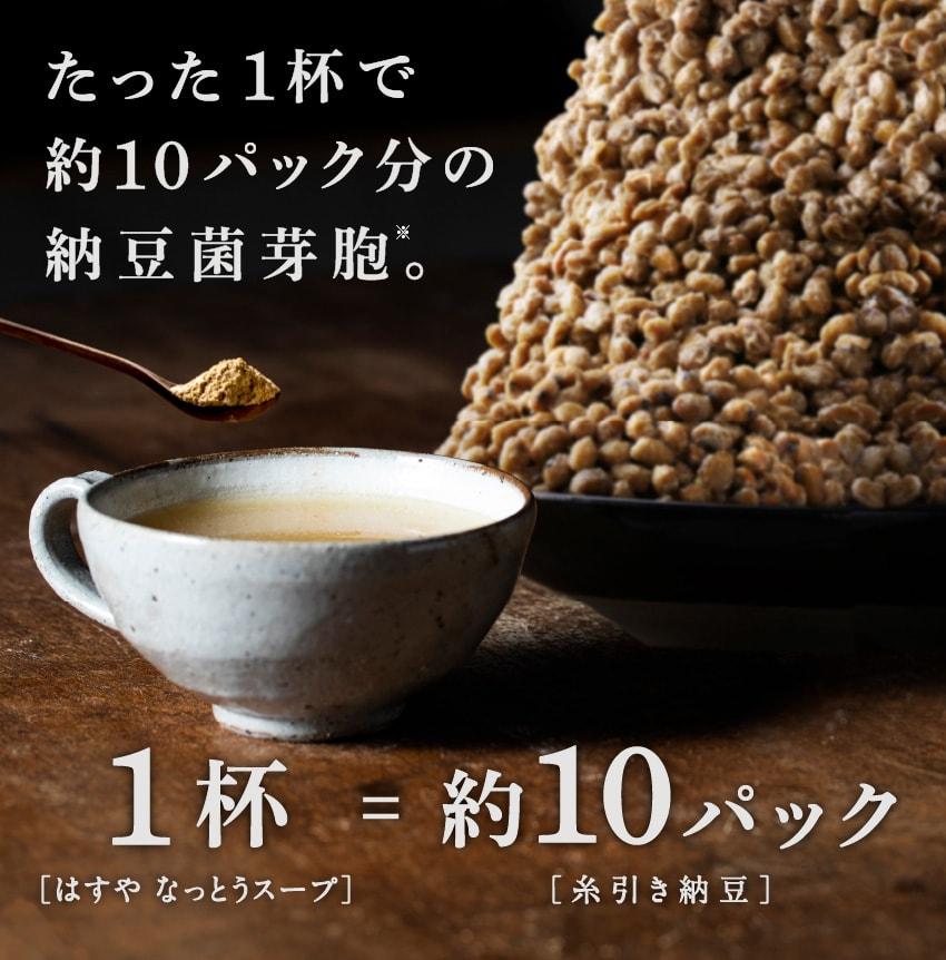 たった  1杯で約10パック分の納豆菌芽胞。