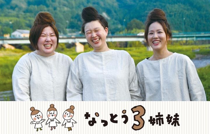 なっとう三姉妹