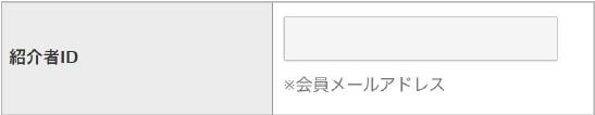紹介者様メールアドレス記入画面