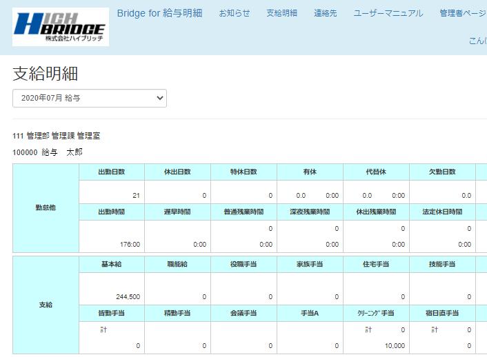 Bridge for 給与明細 実際のシステム画面
