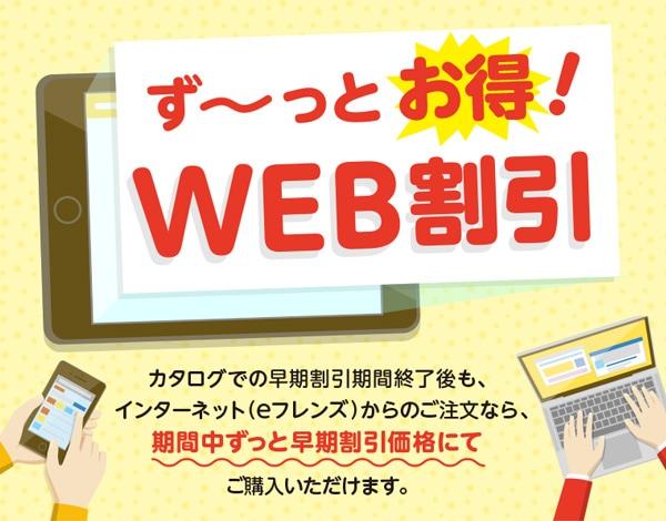 WEB割引 WEBからのご注文で期間中ずっと早期割引価格