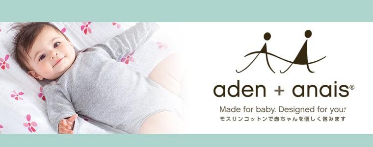 aden+anais(エイデン アンド アネイ)商品一覧