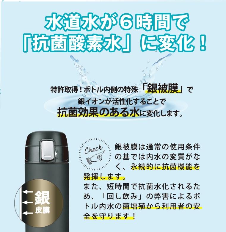 抗菌ステンレスボトル