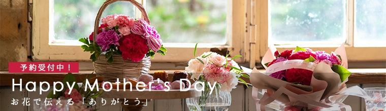 母の日お花ギフト