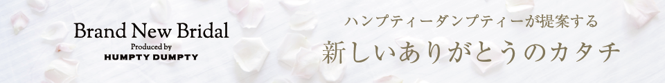 Brand New Bridal