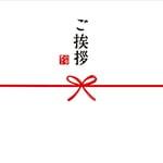 オリジナル熨斗(のし)