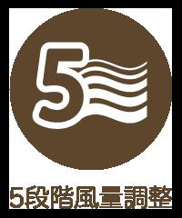 5段階風量調整