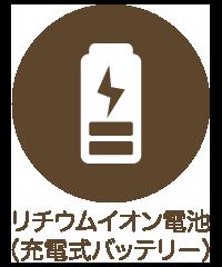 リチウム電池充電式バッテリー