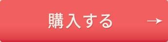 オンラインショップで予約→