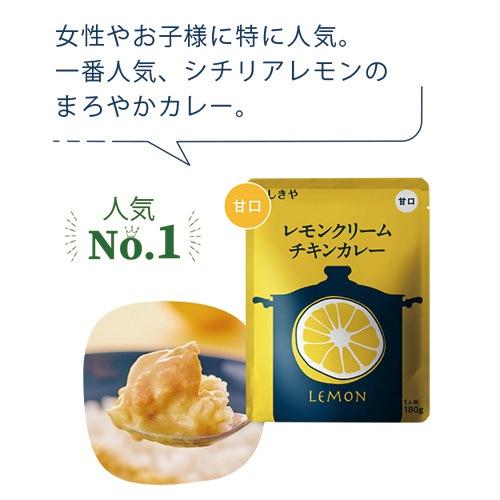 レモンクリームカレー