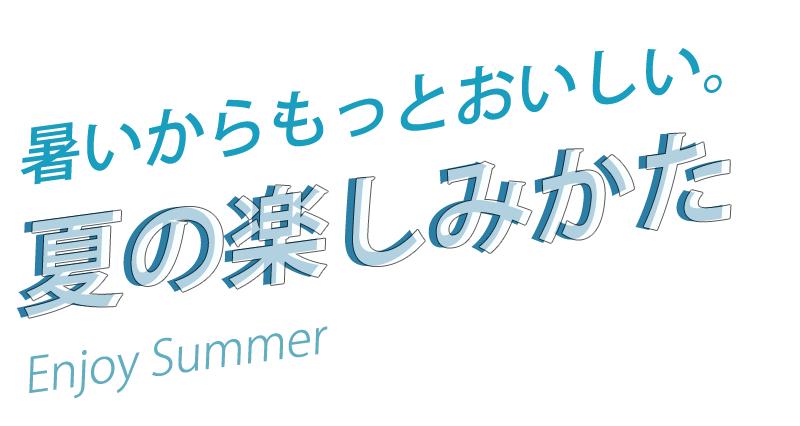 夏の楽しみ方
