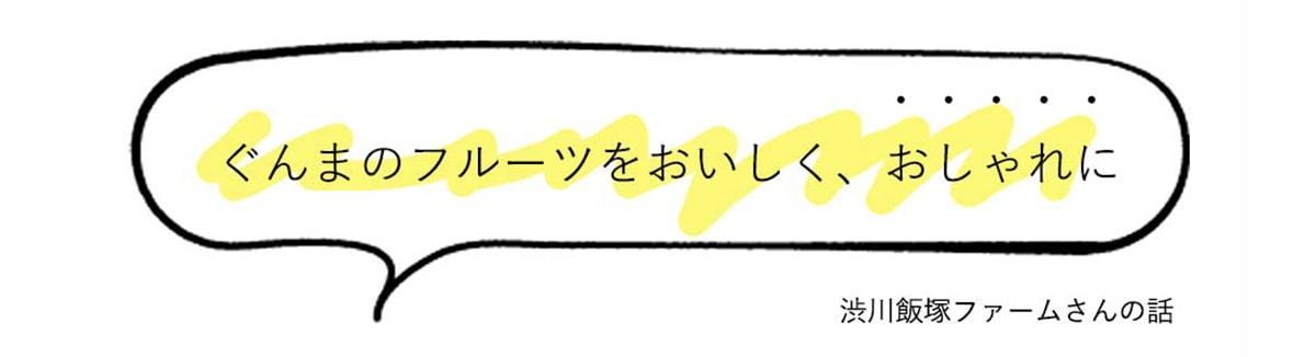 飯塚ファーム