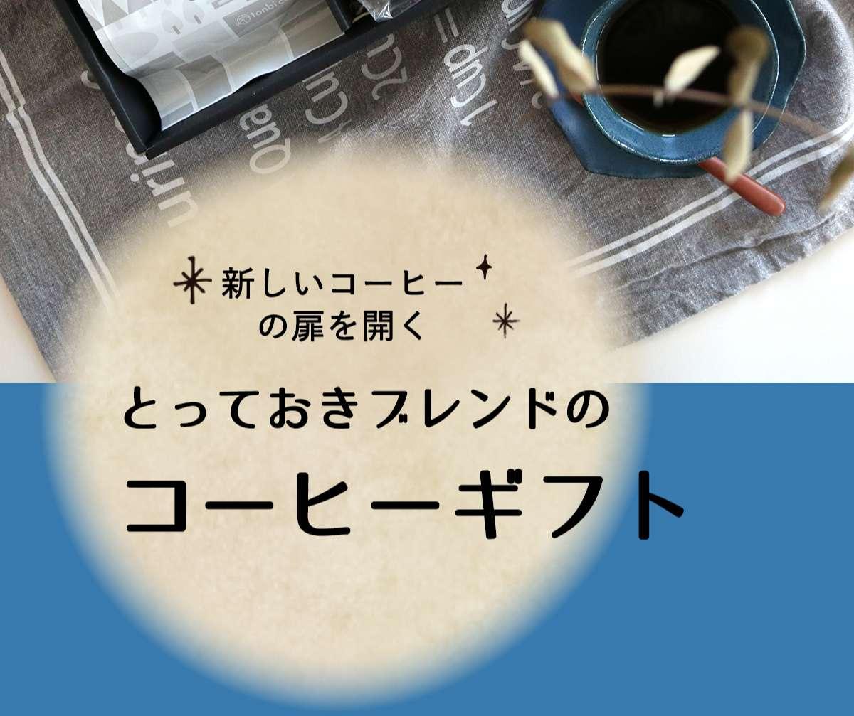 トンビコーヒーのコーヒーギフト