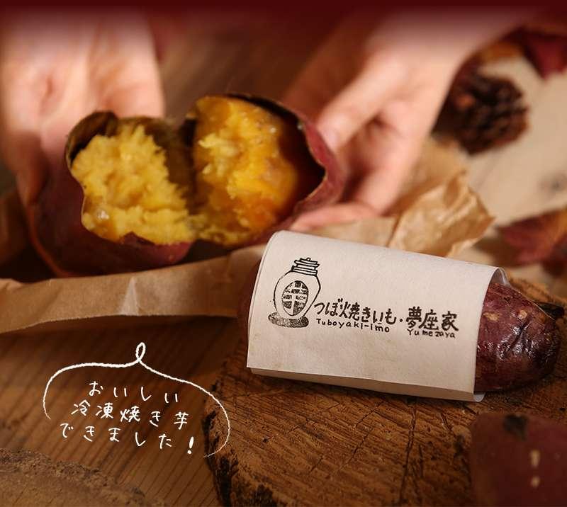 夢座家さんの冷凍焼き芋ギフト