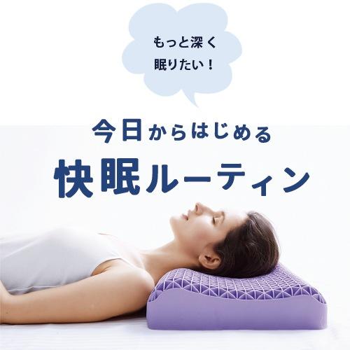 快眠のコツ