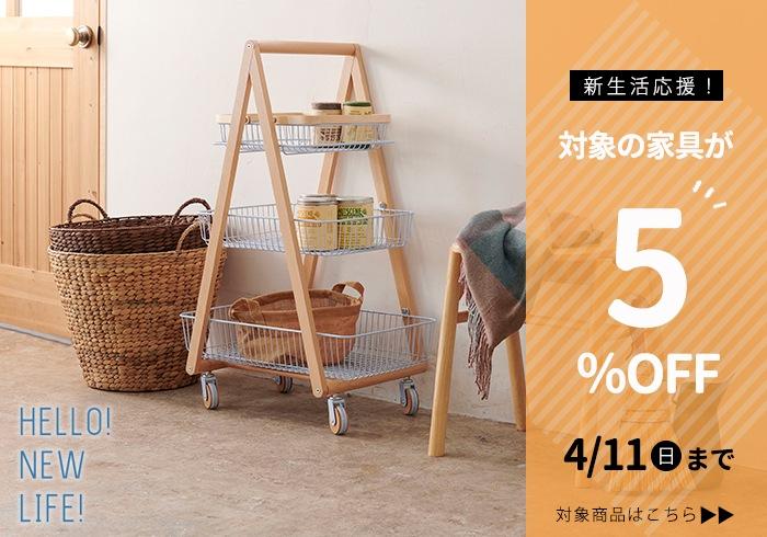 対象の家具が5%OFF