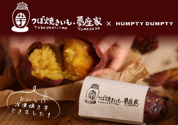 夢座家さんの焼き芋
