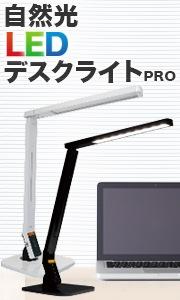 自然光LEDデスクライトPRO