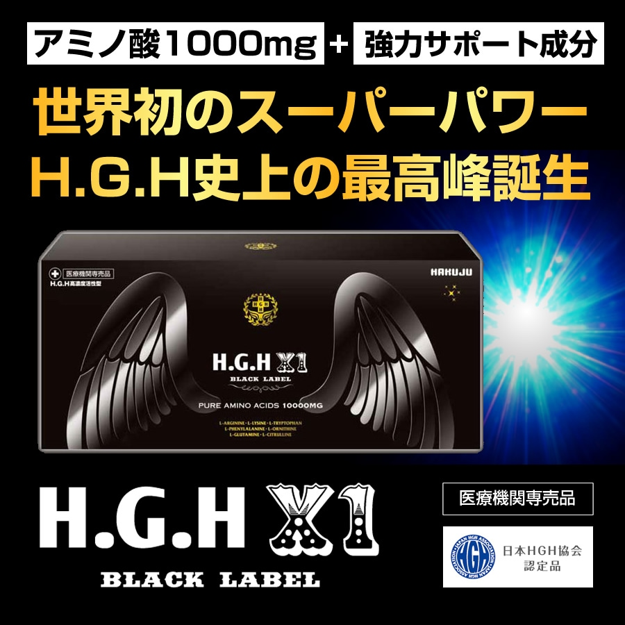 H.G.H BLACK LABEL
