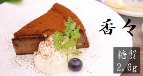 糖質制限チョコレートケーキ香々